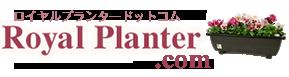 ロイヤルプランタードットコム Royal Planter.com