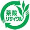 茶穀リサイクル