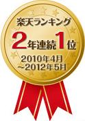 楽天ランキング2年連続1位 2010年4月~2012年5月